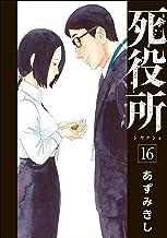 表紙: 死役所 16巻: バンチコミックス | あずみきし