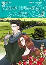 最後の騎士と男装の麗人 1 (ハーレクインコミックス・キララ)