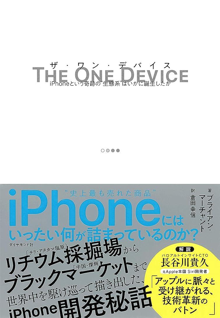 """デッドアグネスグレイ社説THE ONE DEVICE ザ?ワン?デバイス iPhoneという奇跡の""""生態系"""