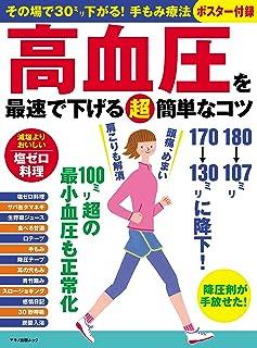 高血圧を最速で下げる(超)簡単なコツ (その場で30㍉下がる!手もみ療法ポスター付録)