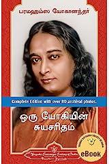 Autobiography of a Yogi (Tamil) Kindle Edition