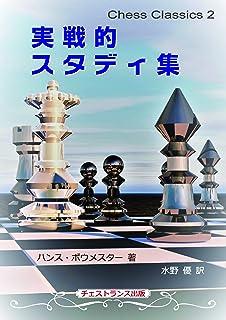 実戦的スタディ集 (チェス・クラシックス 2)