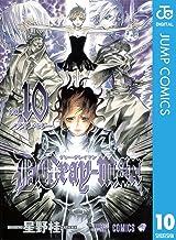 表紙: D.Gray-man 10 (ジャンプコミックスDIGITAL) | 星野桂