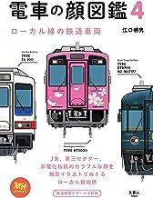 表紙: 旅鉄BOOKS 023 電車の顔図鑑4 ローカル線の鉄道車両 | 江口 明男