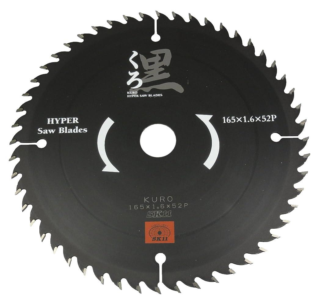 SK11 木工用チップソー くろ 165mm 165×52P
