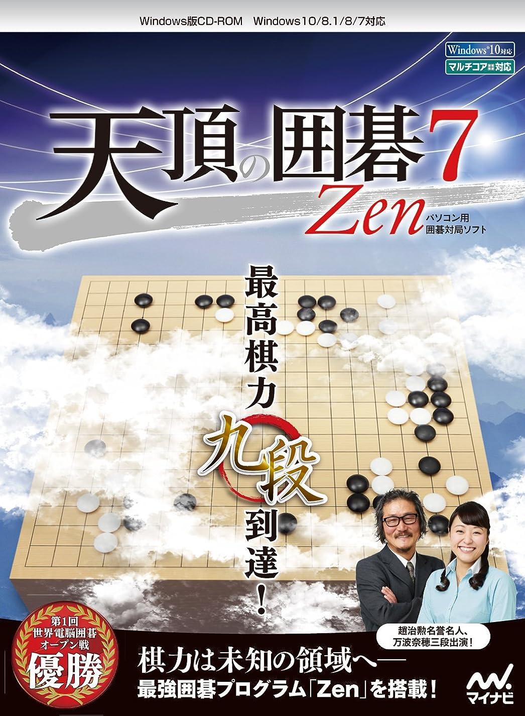 とげジュース測定マイナビ 天頂の囲碁7 Zen