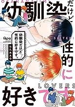 表紙: 幼馴染だけど性的に好きです。 【電子限定特典付き】 (バンブーコミックス Qpaコレクション) | 佐久本あゆ