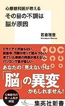 表紙: 心療眼科医が教える その目の不調は脳が原因 (集英社新書) | 若倉雅登