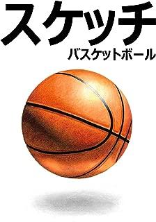 スケッチ バスケットボール