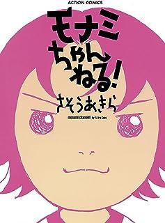モナミちゃんねる! (アクションコミックス)