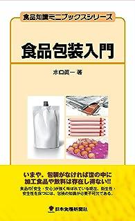 食品包装入門 食品知識ミニブックスシリーズ