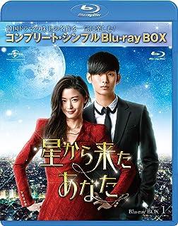 星から来たあなた BD-BOX1(コンプリート・シンプルBD‐BOX 6,000円シリーズ)(期間限定生産) [Blu-ray]