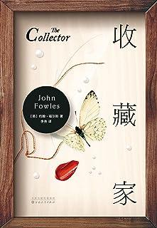 约翰·福尔斯:收藏家(《法国中尉的女人》作者成名作,史航、斯蒂芬·金、尼尔·盖曼推荐,多次被改编成影视作品。)