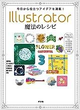 表紙: 今日から役立つアイデアを満載! Illustrator魔法のレシピ   五十嵐華子