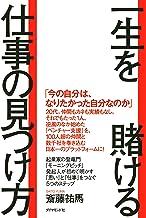 表紙: 一生を賭ける仕事の見つけ方 | 斎藤 祐馬