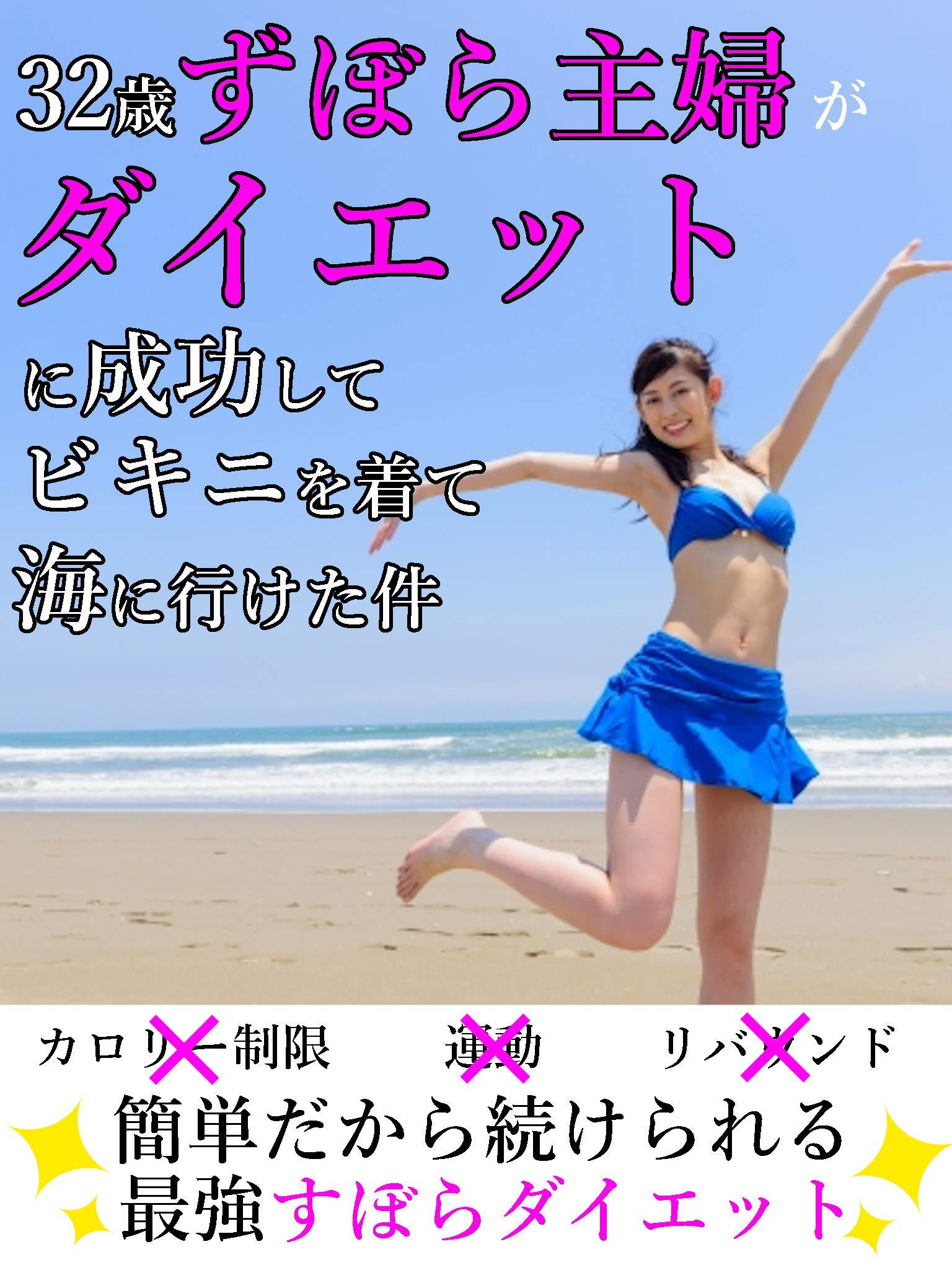 zuborasyuhu (Japanese Edition)