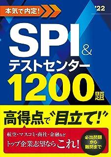 2022年度版 本気で内定! SPI&テストセンター1200題