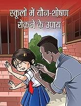 SCHOOLON MEIN YUAN-SHOSHAN ROKANE KE UPAYA (Hindi Edition)