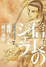 表紙: 信長のシェフ 7巻 (芳文社コミックス) | 西村ミツル