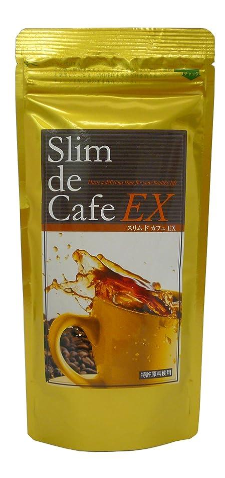 ここにリング嫌悪TKM スーパーダイエットコーヒー スリムドカフェ EX  100g