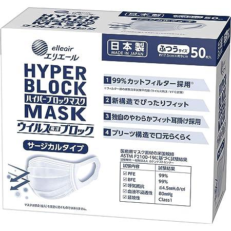 大王製紙 エリエール ハイパーブロックマスク ウイルスブロック ふつうサイズ 50枚入(日本製)