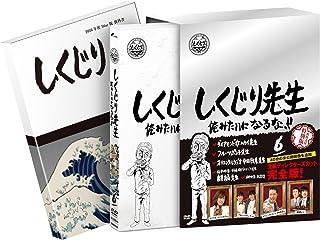 しくじり先生 俺みたいになるな! ! DVD特別版 〈教科書付〉 第6巻