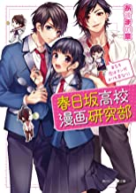 春日坂高校漫画研究部 第5号 恋はマンガよりも奇なり! (角川ビーンズ文庫)
