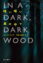 表紙: 暗い暗い森の中で (ハヤカワ文庫NV)   ルース ウェア