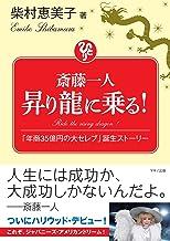 表紙: 斎藤一人 昇り龍に乗る!   柴村恵美子