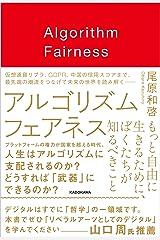 アルゴリズム フェアネス もっと自由に生きるために、ぼくたちが知るべきこと Kindle版