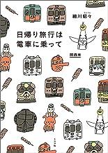 表紙: 日帰り旅行は電車に乗って 関西編 | 細川貂々