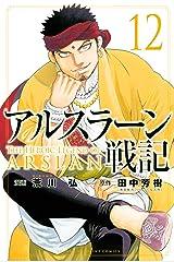 アルスラーン戦記(12) (週刊少年マガジンコミックス) Kindle版