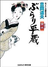 表紙: ぶらり平蔵 蛍火 (コスミック時代文庫)   吉岡道夫