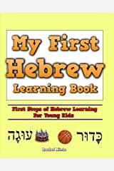 My First Hebrew Learning Book: First Steps of Hebrew Learning For Young Kids Kindle Edition