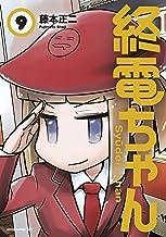 表紙: 終電ちゃん(9) (モーニングコミックス) | 藤本正二