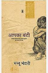 Aapka Bunty: Upanyas Ko Padne Se Ek Alag Anubhav Hai is Parkatha Ko Padhna Hardcover