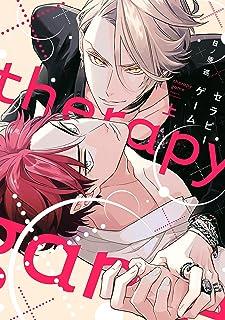 セラピーゲーム(上) シークレット××× (ディアプラス・コミックス)