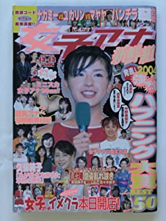 女子アナ新鮮組 2004年 12月12日号 [雑誌]
