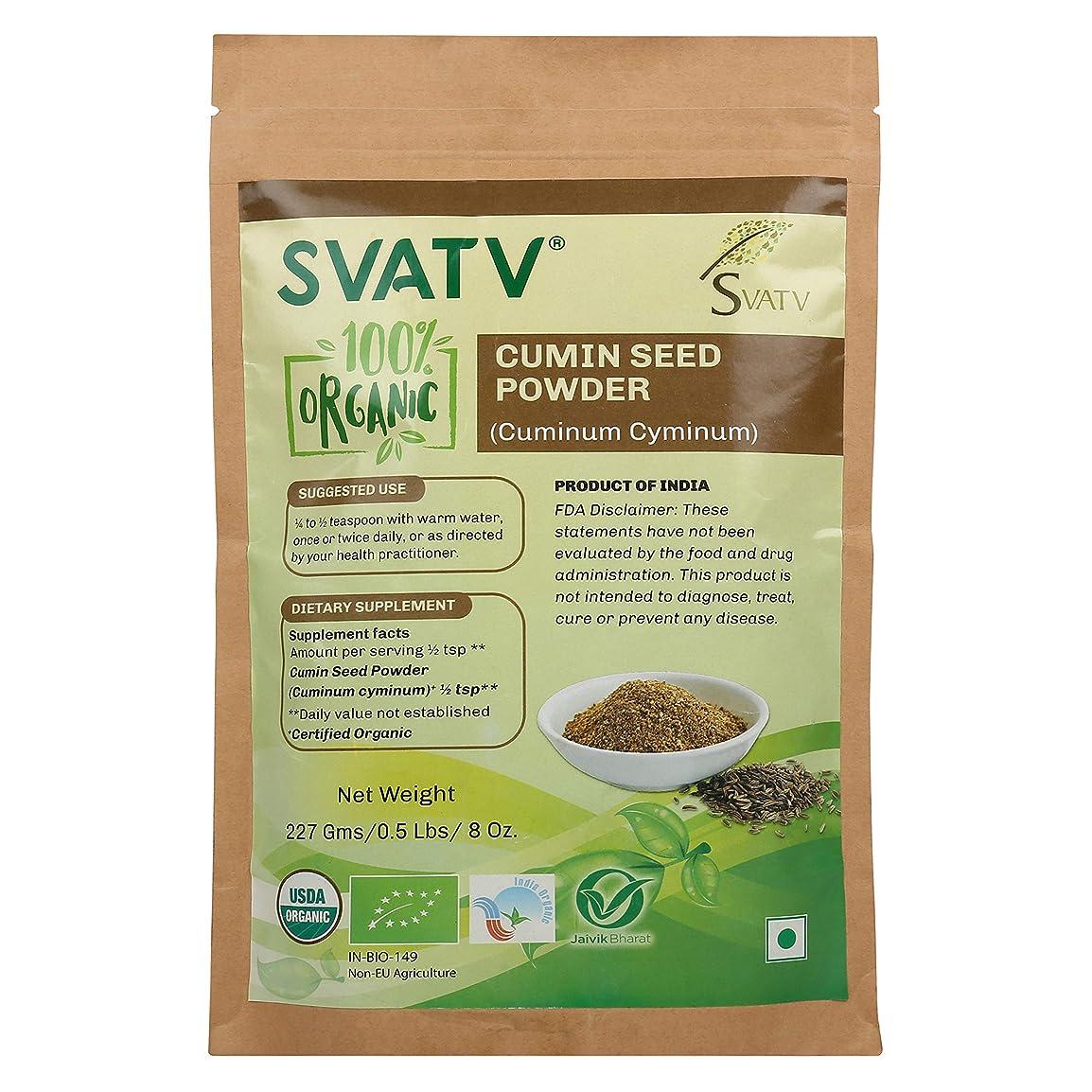 最も早い学習チョコレートSVATVクミンシードパウダー(Cuminum Cyminum)1/2 LB、08オンス、227g USDA/EU認証 - ジップロックポーチ、サプリメント用食品グレードハーブ