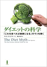 表紙: ダイエットの科学 | 熊谷玲美