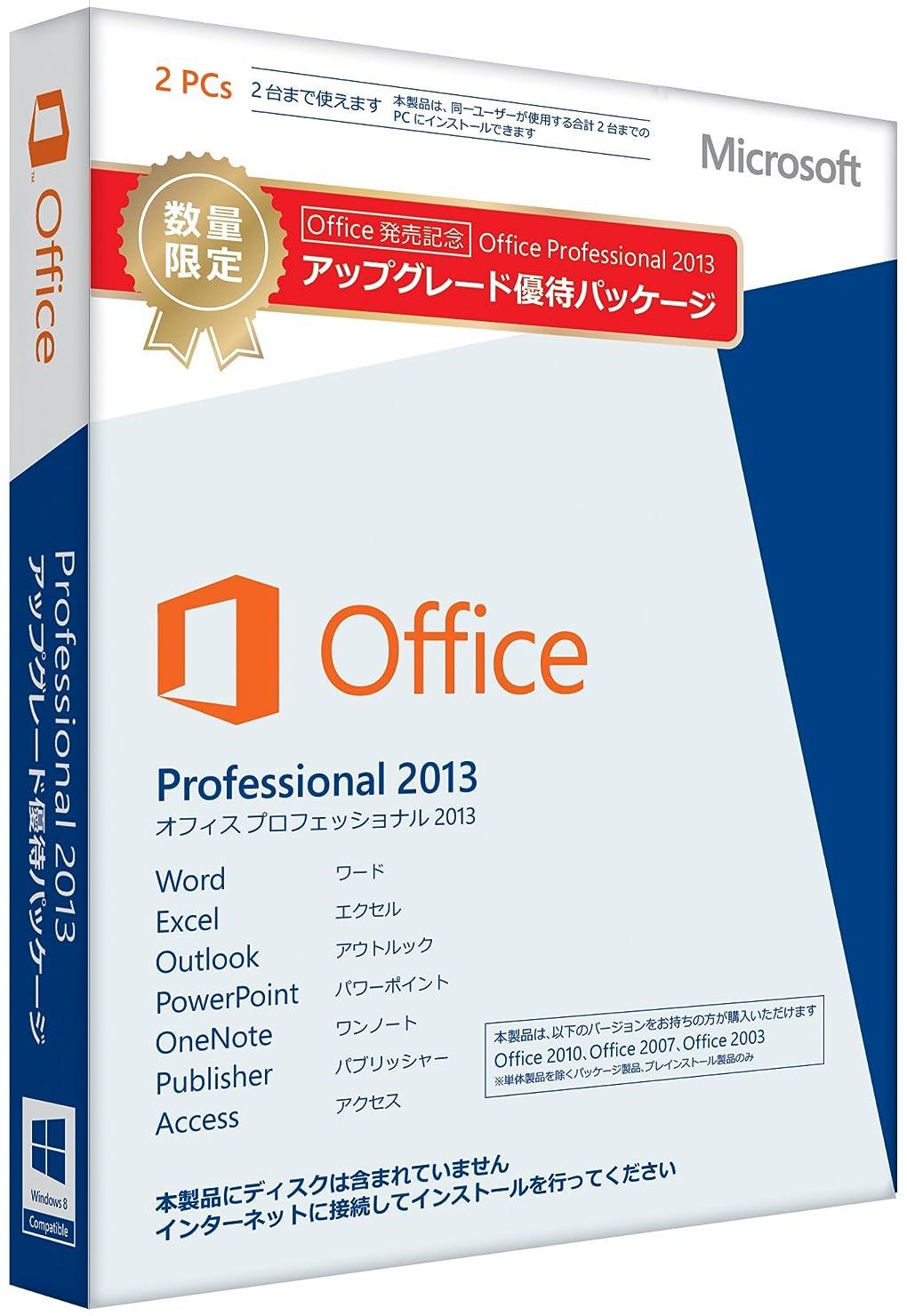忠誠姓ガウン【旧商品/2016年メーカー出荷終了】Microsoft Office Professional 2013 アップグレード優待パッケージ  [プロダクトキーのみ] [パッケージ] [Windows版](PC2台/1ライセンス)