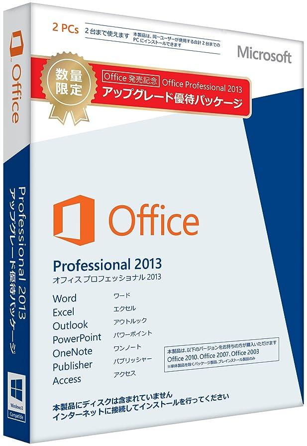 航空機タンク不信【旧商品/2016年メーカー出荷終了】Microsoft Office Professional 2013 アップグレード優待パッケージ  [プロダクトキーのみ] [パッケージ] [Windows版](PC2台/1ライセンス)