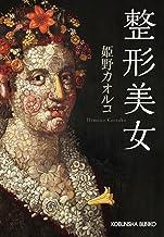 表紙: 整形美女 (光文社文庫) | 姫野 カオルコ