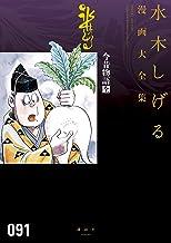 表紙: 今昔物語[全] 水木しげる漫画大全集 (コミッククリエイトコミック) | 水木しげる
