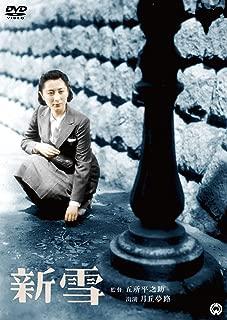 新雪 [DVD]