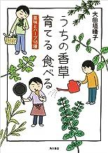 表紙: うちの香草 育てる 食べる 薬味とハーブ18種 | 大田垣 晴子