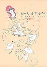 ピースオブケイク(2) (FEEL COMICS)