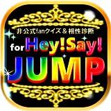 平成ジャンプ