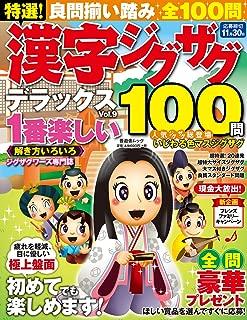 特選!漢字ジグザグデラックス Vol.9 (晋遊舎ムック)