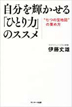 表紙: 自分を輝かせる「ひとり力」のススメ   伊藤 丈雄